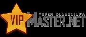 vipmaster_net