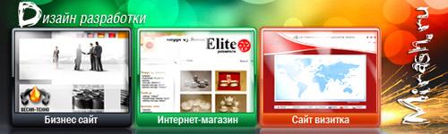 создание сайтов web 2.0
