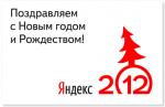 В Новый год с доменом .рф