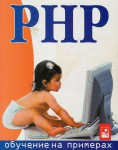 php и html