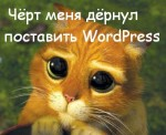 WordPress отстой