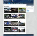 скрин сайта автомоб.рф