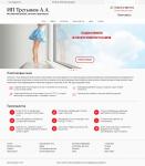 Сайт под ключ с адаптивным дизайном