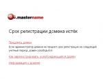 Срок регистрации домена истёк