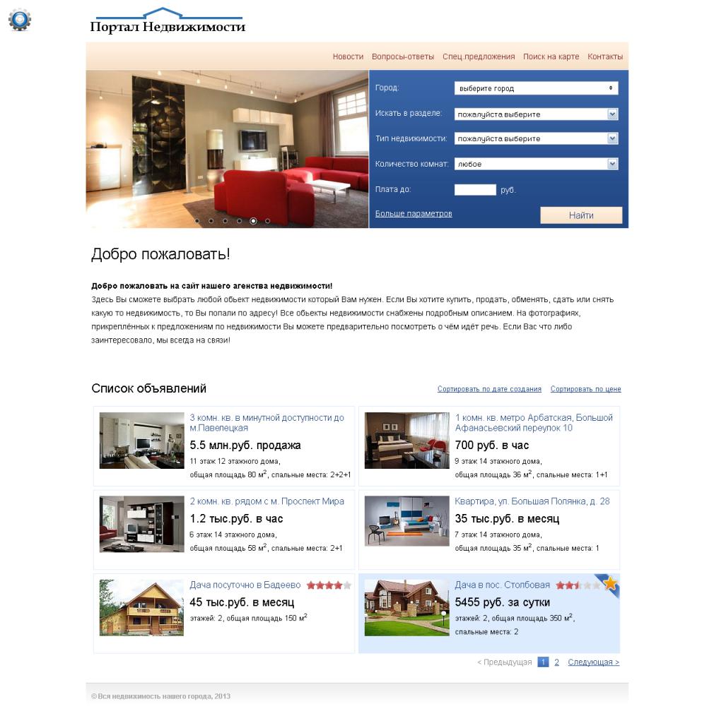 Cms для агентства недвижимости