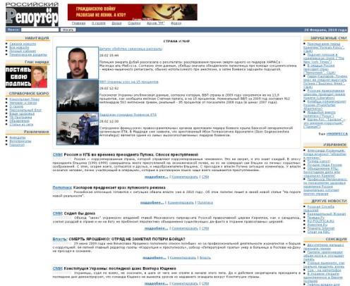 Скриншот сайта Rusreporter