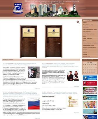 Сайт для администрации